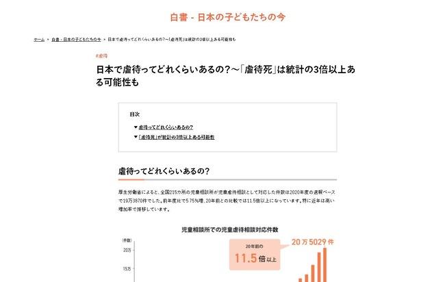 日本 虐待 親ガチャ 児童相談所 厚生労働省に関連した画像-02