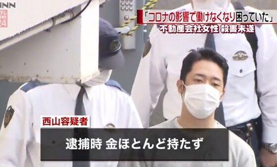新型コロナ 強盗殺人未遂事件 西山優希に関連した画像-01