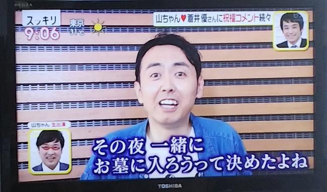 アンガールズ田中 山里亮太 祝福コメントに関連した画像-04