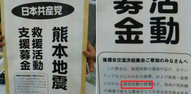 沖縄 首里城 火災 寄付金 使い途不明 玉城デニーに関連した画像-04