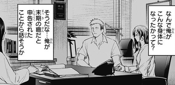 デッドプール SAMURAI ジャンプ+ 笠間三四郎 植杉光 読み切り 無料に関連した画像-08