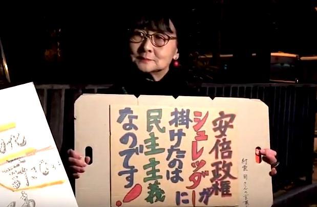 市民団体 首相官邸 桜を見る会 抗議 韓国 左翼に関連した画像-03