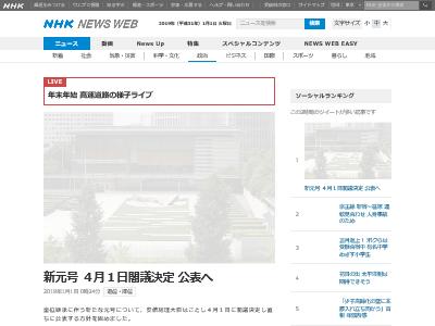 新元号 事前公表 4月1日に関連した画像-02