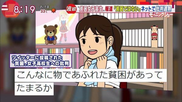 NHK 番組 特集 ネットリンチ 炎上に関連した画像-01