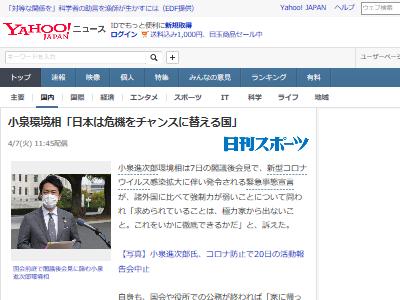 小泉進次郎 環境相 日本 危機に関連した画像-02