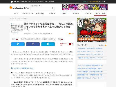 武井壮 ネット 暴言 警告 ハラスメントに関連した画像-02