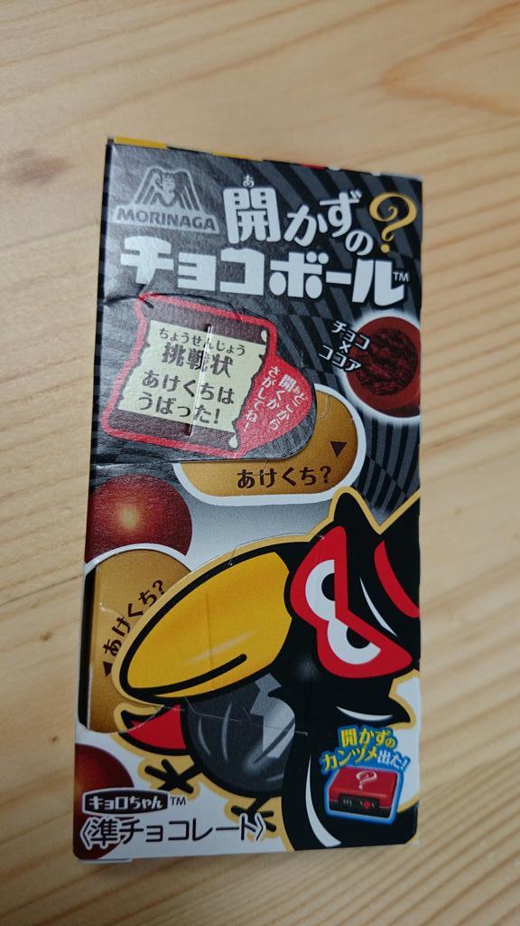 チョコボール 森永 開け口 ツイッター ツイート チョコレート 菓子に関連した画像-02