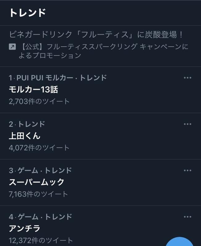 モルカー 幻覚 集団 最終回 Twitter トレンドに関連した画像-02