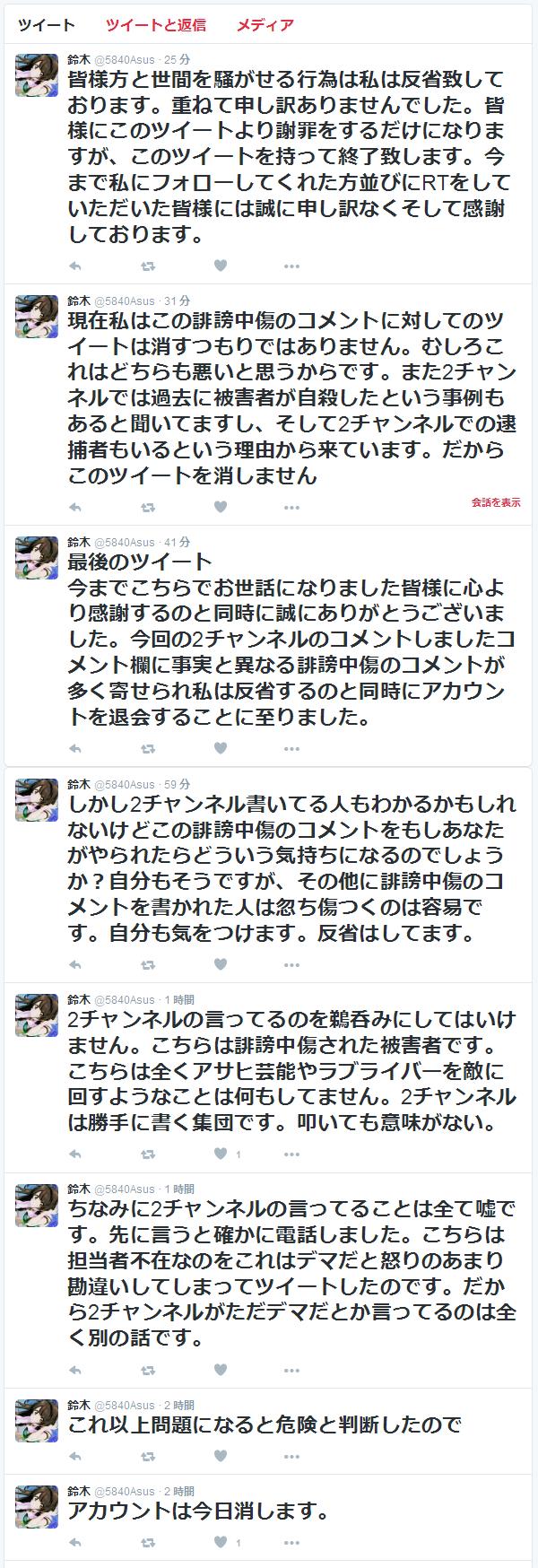 ラブライバー 鈴木くん 逃亡に関連した画像-04