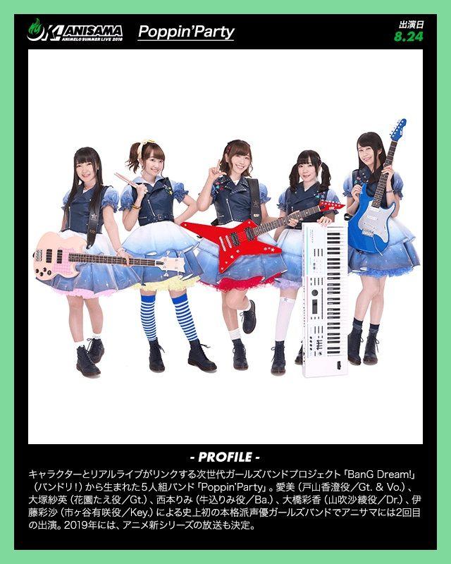 BanG Dream! バンドリ! ポッピンパーティー アニメロサマーライブ アニサマに関連した画像-03
