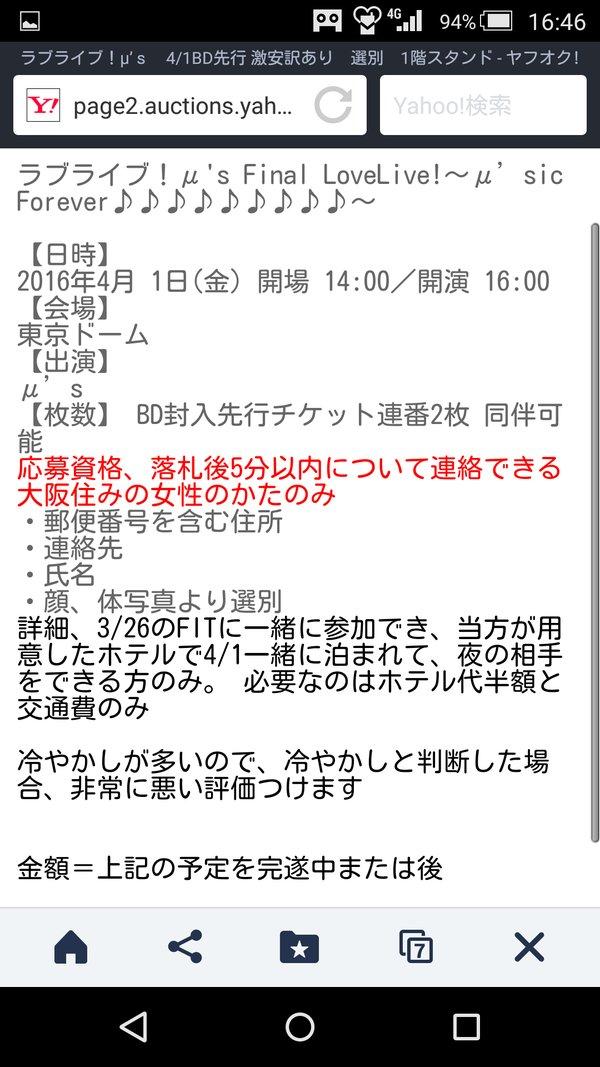 ラブライブ! ファイナルライブ 買春 チケット ゲス野郎 転売ヤー ヤフオク 出品に関連した画像-04