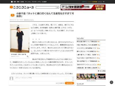 小藪千豊 よしもと 新喜劇 炎上 インターネット お笑い芸人に関連した画像-02