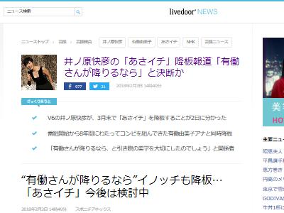 NHK あさイチ イノッチ 井ノ原快彦 有働由美子 降板に関連した画像-02