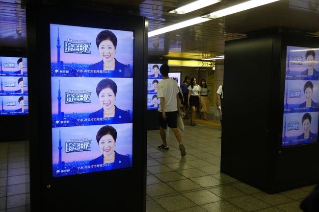 東京都 小池百合子 広告 時差BIZに関連した画像-04