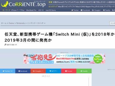 ニンテンドースイッチ 任天堂 新ハードに関連した画像-02