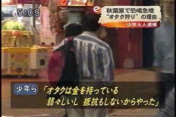 秋葉原 危険に関連した画像-01