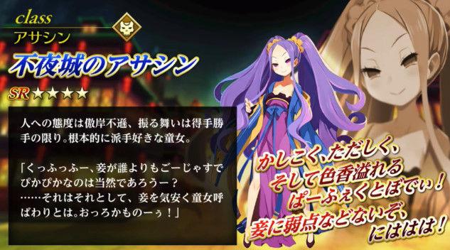 FGO アガルタの女 Fate グランドオーダー 不夜城に関連した画像-05