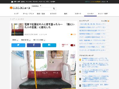 電車 松葉杖 席 譲る 絶句に関連した画像-02