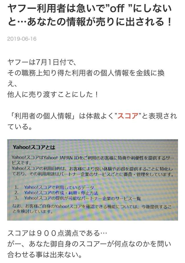 Yahoo softbank 信用スコア Yahooスコア 設定 解除に関連した画像-02