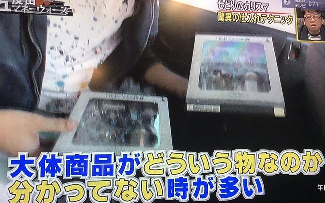 年収1憶円の転売屋がテレビに出演「なんでみんなやらないの?w」 → ネット民ブチギレ!の画像