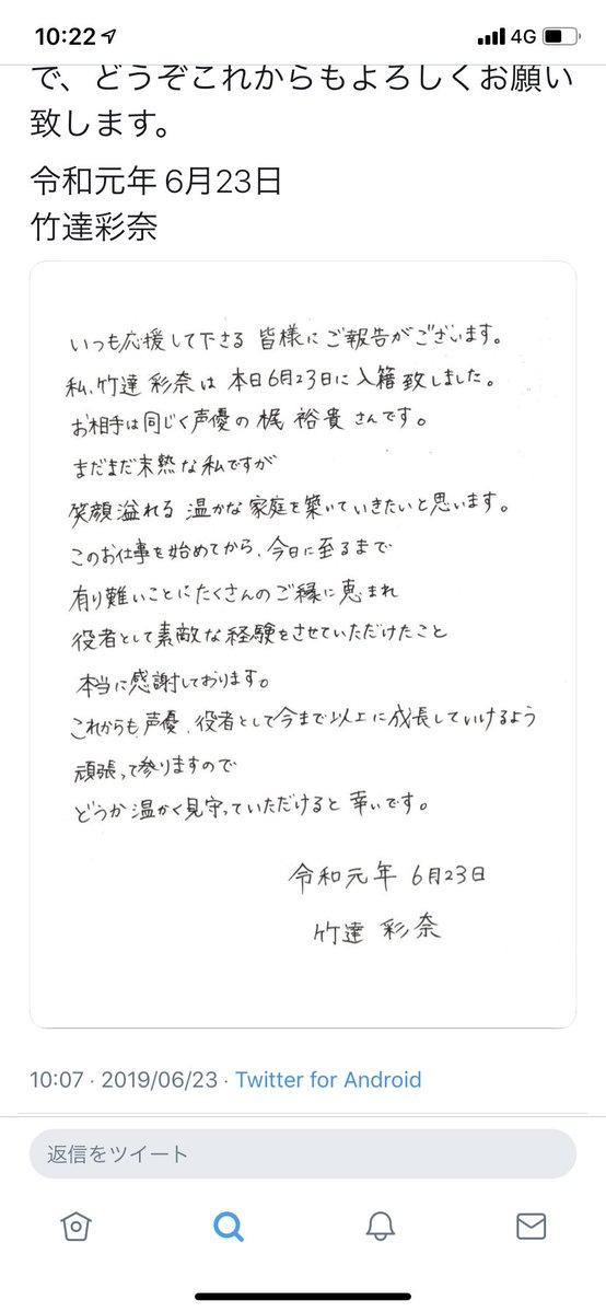 声優 竹達彩奈 結婚 求婚 ツイッター ガチ恋に関連した画像-03
