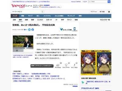 菅首相 広島 平和記念式典 あいさつ 読み飛ばしに関連した画像-02