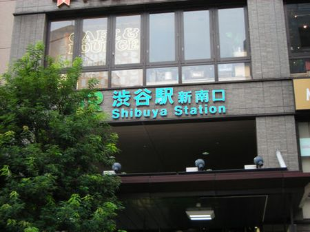 JR 渋谷駅 改札 閉鎖に関連した画像-01