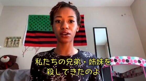 黒人女性 ユーチューバー アジア人差別 黒人至上主義に関連した画像-08
