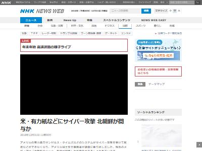 アメリカ誌サイバー攻撃北朝鮮に関連した画像-02