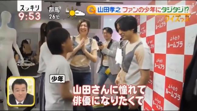 山田孝之 バスト 測定 俳優 お母さん 憧れ 少年 ファンに関連した画像-02