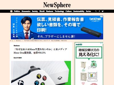日本人 Xbox 売れないに関連した画像-02
