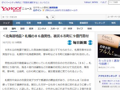 北海道 86歳 寄付 9億円に関連した画像-02