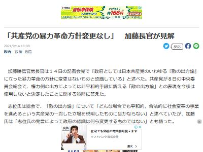 日本共産党 暴力革命 政府 公式見解 加藤官房長官に関連した画像-02