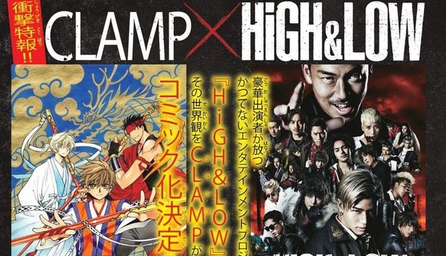 EXILE CLAMP HiGH&LOWに関連した画像-01