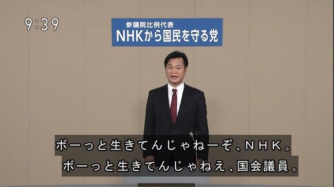 NHK NHKから国民を守る党 政見放送 放送事故に関連した画像-04