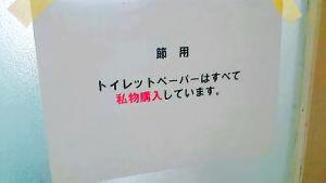 自衛隊 自腹 GDP 日本 トイレットペーパー トイレ封鎖に関連した画像-03