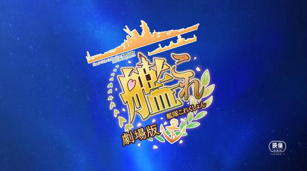 艦これ 劇場版 アニメ映画 予告映像に関連した画像-15