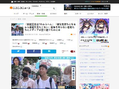 終戦記念日渋谷若者認知に関連した画像-02