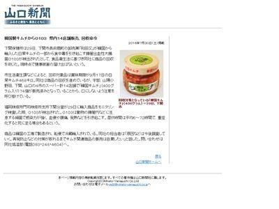 スーパー 販売 韓国産 キムチ 食中毒 大腸菌 O103 検出 回収に関連した画像-02