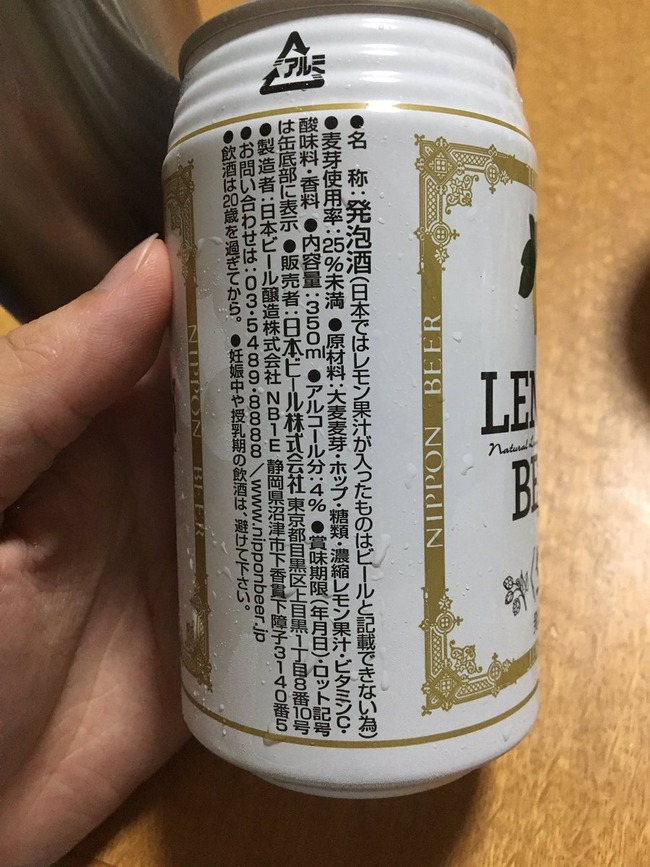 ビール 発泡酒 表示 名称 悔しさに関連した画像-02