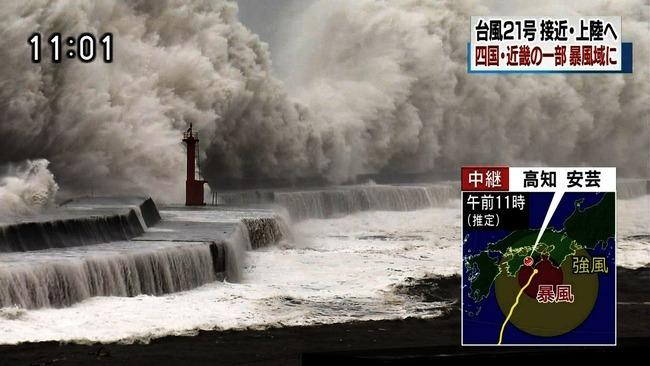 台風21号 大阪 暴風雨 災害に関連した画像-05
