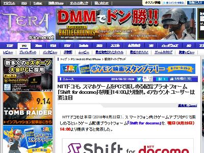 ドコモ docomo スマホゲーム PC パソコン プラットフォームに関連した画像-02