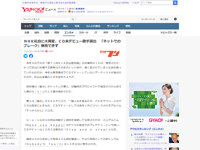 NHK紅白歌合戦 大異変 CD 未デビュー 再生回数に関連した画像-02
