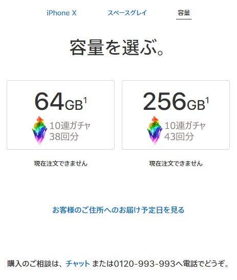 iPhoneX 価格 値段 ガチャに関連した画像-03