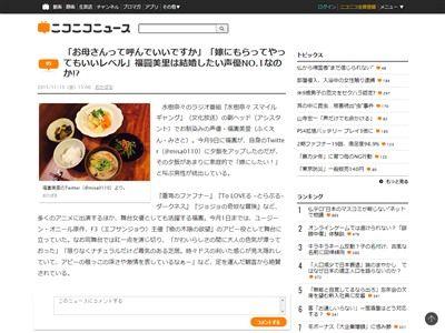 福圓美里 声優 ツイッター 料理 画像 結婚 嫁に関連した画像-02