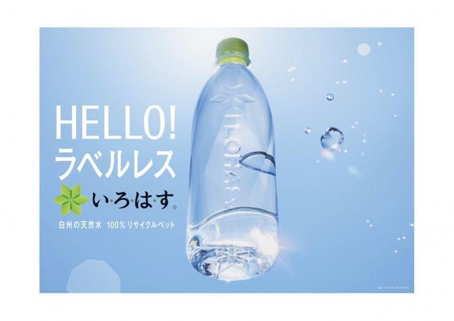 いろはす 天然水 ラベル エコロジー リサイクル 新発売に関連した画像-05