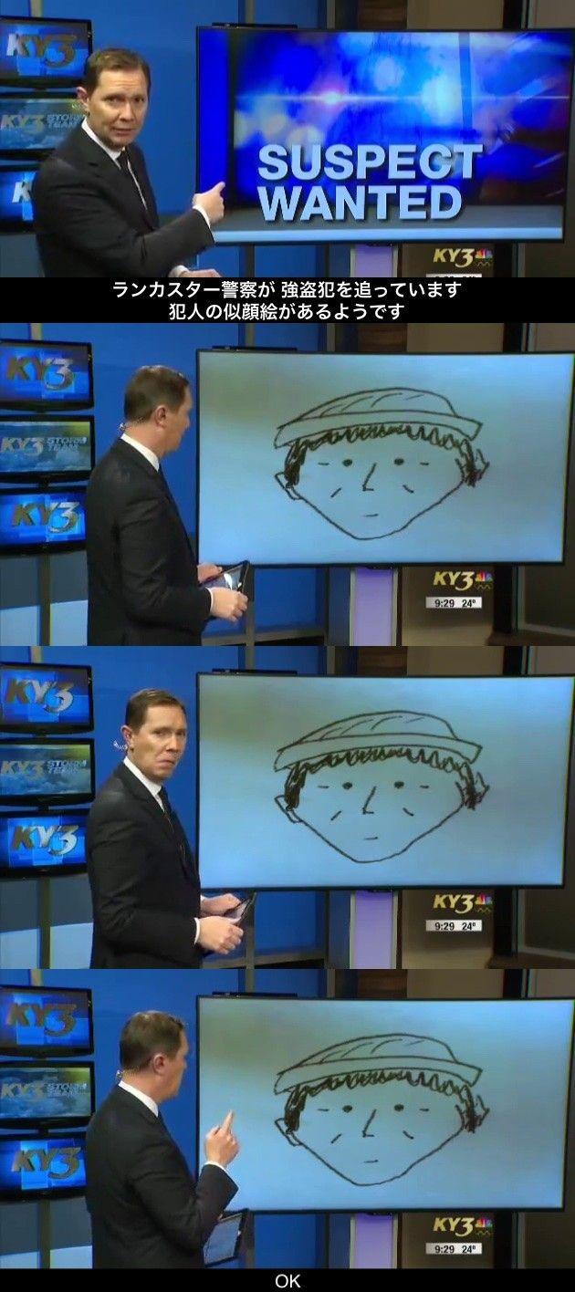 ニュース レポーター 犯人 似顔絵に関連した画像-03