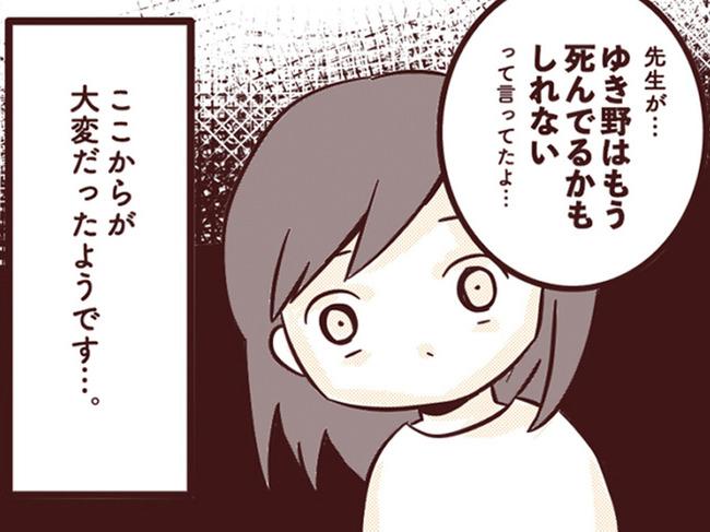 自分の心 守る 出来事 不登校 号泣 教師 柴田ゆき野に関連した画像-01