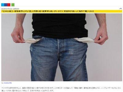 貧困 日本に関連した画像-02