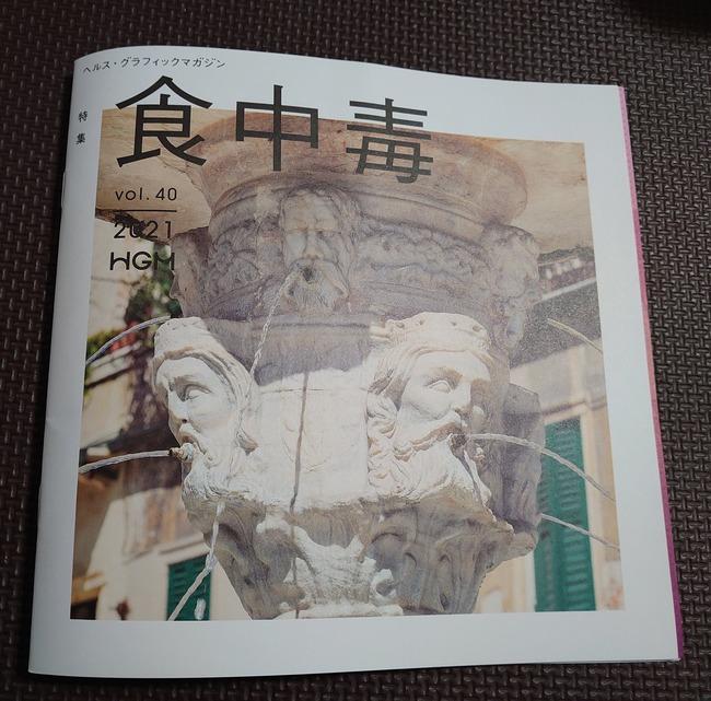 擬人化 食中毒 ダメンズ 薬局 冊子に関連した画像-02